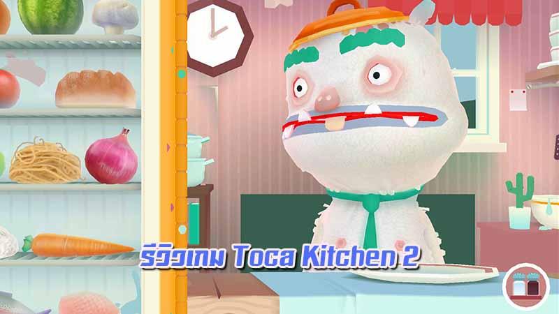 รีวิวเกม Toca Kitchen 2 เสริมเสริมทักษะเด็ก